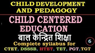 Child development and pedagogy - child centared education   बाल केन्द्रित शिक्षा