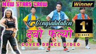 Dubo Phulyo (Winner) || KABADDI KABADDI KABADDI || Cover Dance || NEW STARS CREW || Contestant No. 3