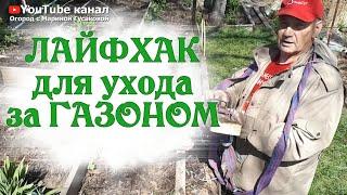 ЛАЙФХАКИ для дачи и сада и огорода Уход за ГАЗОНОМ весной СДЕЛАЙ САМ