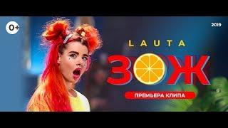 LAUTA - ЗОЖ (Клип, 2019)