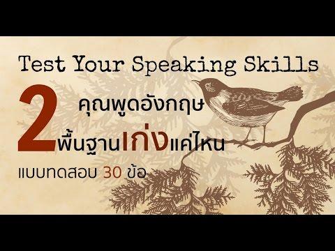 แบบทดสอบชุดที่ 2 คุณพูดอังกฤษ Speaking เก่งแค่ไหน?? (ขั้นพื้นฐาน)