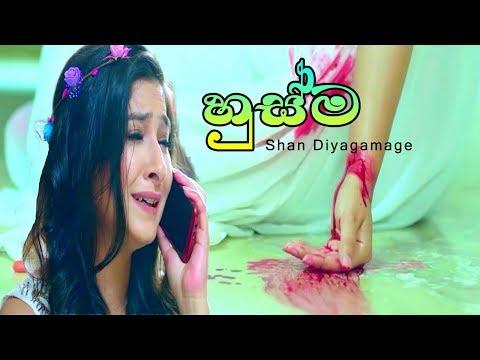 husma-(atha-thiyala-diuranna-3)---shan-diyagamage-music-video-2019- -shan-diyagamage-new-song