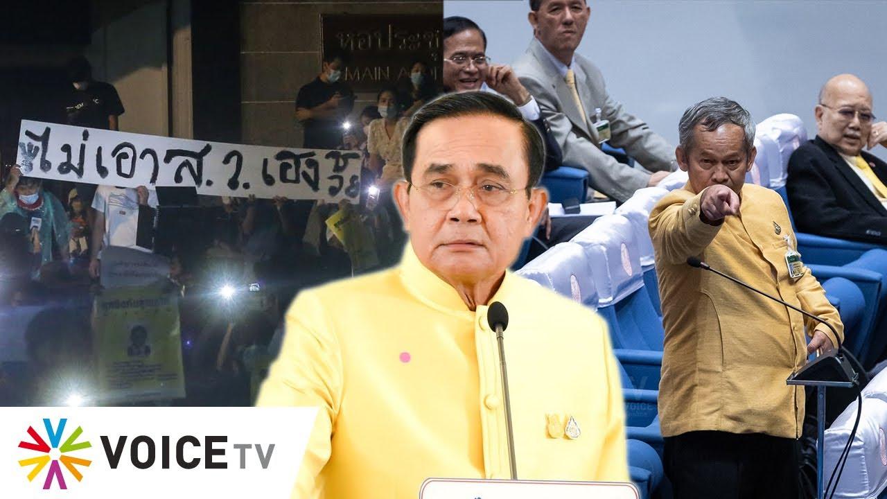 Wake Up Thailand - ส.ว.ลั่นพร้อมสละสิทธิเลือกนายกฯ 'บิ๊กตู่'ยุบ250ส.ว.ไปเลย ที่มาไม่ชอบเยา