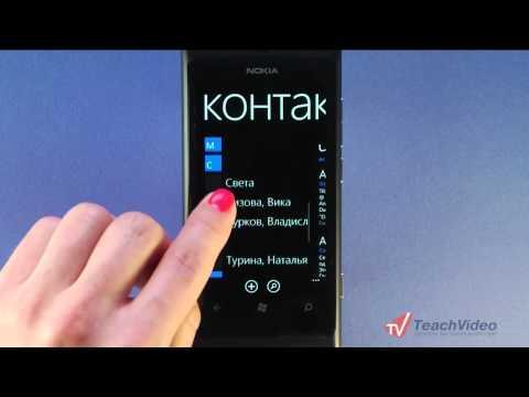 Перенос и связывание контактов в Windows Phone 7