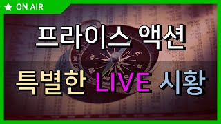 [프라이스액션LIVE]2020310_한밤중의 코인 라이…