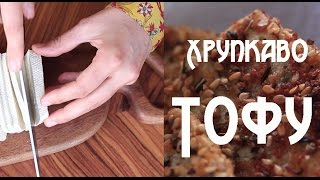 Хрупкаво Тофу - Готви с Таня