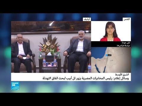 رئيس المخابرات المصرية يزور تل أبيب