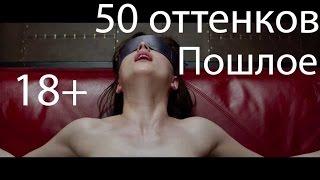 видео Пятьдесят +