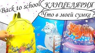 BACK TO SCHOOL Канцелярия 2018 / Неожиданный подарок для мамы / ЧТО В МОЕЙ НОВОЙ СУМКЕ?