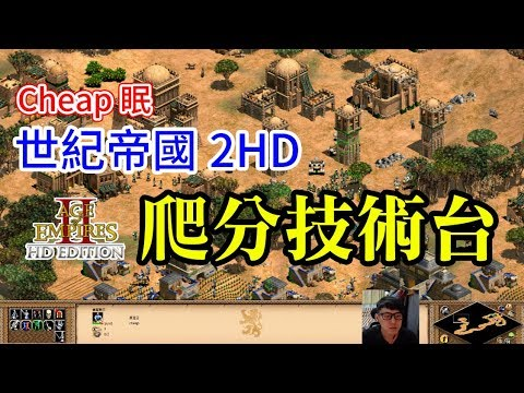 Cheap 世紀帝國中文直播 周二固定觀眾場