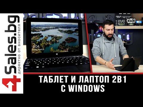 "Таблет 2в1 с Windows 10 HD IPS 10.1"", HDMI , TYPE-C, 4GB RAM CENAVA - PC W10 Pro 7"