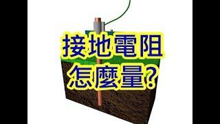 【電表接地】「電表接地」#電表接地,地電阻-接地電阻-...