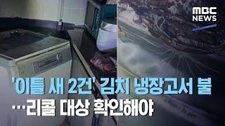 '이틀 새 2건' 김치 냉장고서 불…리콜 대상 확인해야…