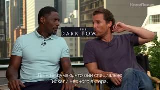 Интервью с актерами фильма темная башня (русские субтитры)