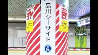 【4K乗換動画】りんかい線 品川シーサイド駅 ぐるり一周散歩YI4+で撮影4K60p