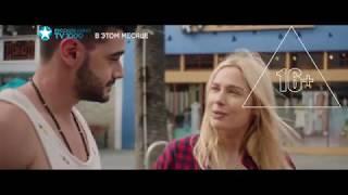 Любовь в городе ангелов на телеканале TV1000 Русское кино (кнопка 602)