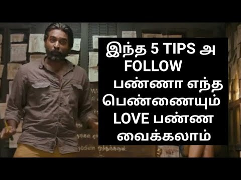 5 FANTASTIC LOVE TIPS For TAMIL BOYS