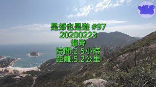 是郊也是遊 #97 20200223 龍脊