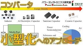 【パワエレ】コンバータの小型化へのアプローチ Approach to Converter Miniaturization