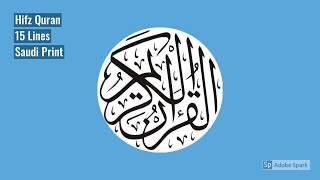 Hifz Quran | 15 Lines Holy Quran | Saudi Print | Android App screenshot 2