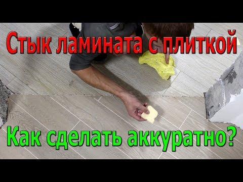 Аккуратный стык плитки (керамогранита) и ламината без порога. Как сделать?