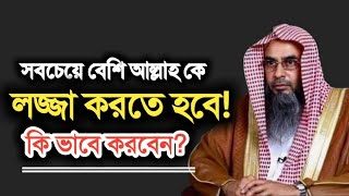 সবচেয়ে বেশি আল্লাহ কে লজ্জা করতে হবে!কি ভাবে করবেন? Answer By Shaikh Motiur Rahman Madani