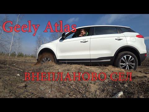 Geely Atlas - ВНЕПЛАНОВО СЕЛ (Джили Атлас)