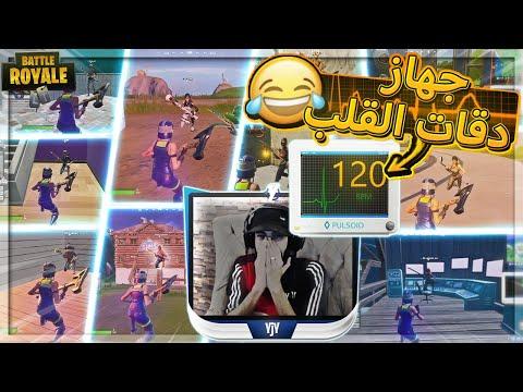 تحدي اللي يرفع دقات القلب يربح ستور 100$ ( دو عشوائي ضحك 😂 ) ..!! Fortnite - xxYjYxx