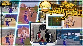 تحدي اللي يرفع دقات القلب يربح ستور 100$ ( دو عشوائي ضحك 😂 ) ..!! Fortnite