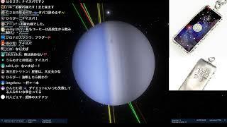宇宙ヤバイch公式マーク付与記念ライブ【第77回 毎週日曜21時~】