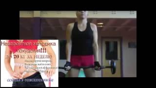Похудение в домашних условиях упражнения - 20 КГ ЗА НЕДЕЛЮ