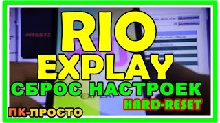 СБРОС НАСТРОЕК (HARD RESET) EXPLAY Rio (R10) | если завис на заставке.(, 2015-07-30T09:21:40.000Z)