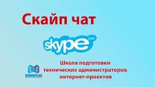 Скайп чат, как создать и настроить групповой скайп чат