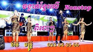 ង៉ានី តន្រ្តី អកកាដង់ អោខ្លិនផ្កាម្អម ចង្វាក់ខ្មែរលើ ពិរោះៗ - Khmer ler Nonstop 4K UHD