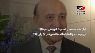 في ذكرى وفاته.. معلومات لا تعرفها عن عمر سليمان