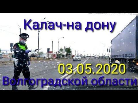 Волгоградской области Остановили чеченца без причин (3-часть) Калач-на-дону, 03.05.2020 г.