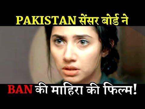 Why Pakistan Censor Board BANNED Mahira Khan's Film?