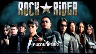 คนตายที่หายใจ Rock Rider (RadioEdit)
