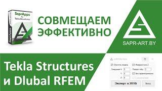 Dlubal RFEM ↔ Tekla Structures. Эффективное взаимодействие
