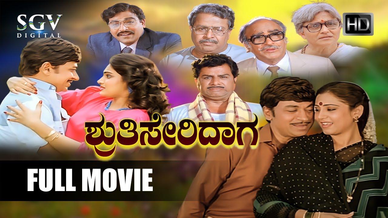 Download Shruthi Seridaga - ಶೃತಿಸೇರಿದಾಗ | Kannada Full HD Movie | Dr Rajkumar, Madhavi, Geetha, KS Ashwath