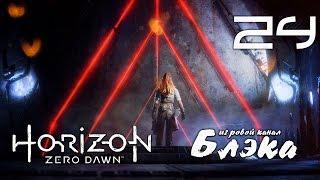 """ЧТО ТАКОЕ """"НОВЫЙ РАССВЕТ""""? ● Horizon: Zero Dawn #24 [PS4Pro]"""