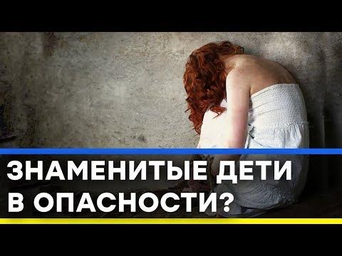 Как Кремль похищает детей мировых лидеров - Секретный фронт