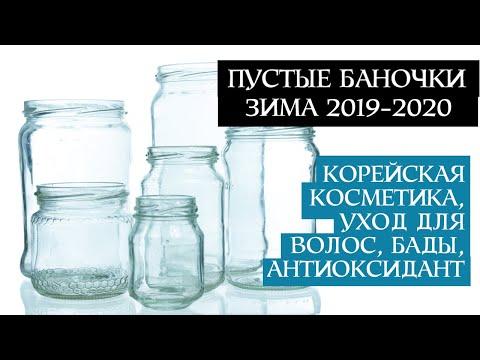ПУСТЫЕ-БАНКИ-ЗИМА-2019-2020- -Корейская-косметика,-уход-для-волос,-антиоксидант,-БАДы,-маски