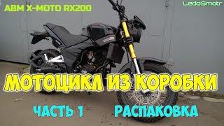Китайский мотоцикл из коробки. ABM X-MOTO RX200. Часть 1. Распаковка.
