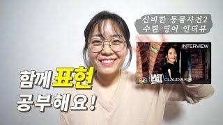내기니 수현 영어 인터뷰 표현 함께 공부해요! 👩🏫 신비한 동물사전2