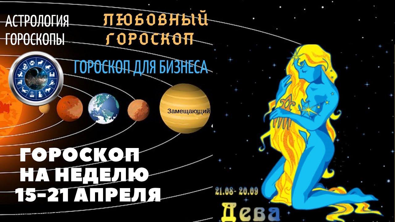 Дева. Гороскоп на неделю с 15 по 21 апреля 2019. Любовный гороскоп. Гороскоп для бизнеса.