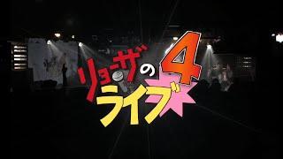 RYO the SKYWALKER / リョーザのライヴ4-ダイジェスト-
