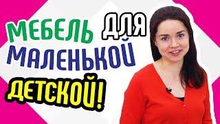 видео Как выбрать мебель для детской