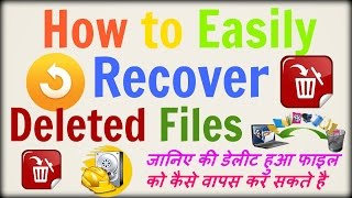 How to Easily Recover Deleted Files in hindi / Urdu 2017