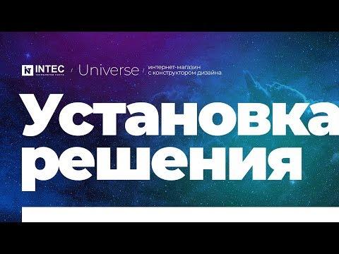 INTEC Universe: Установка решения на 1С-Битрикс